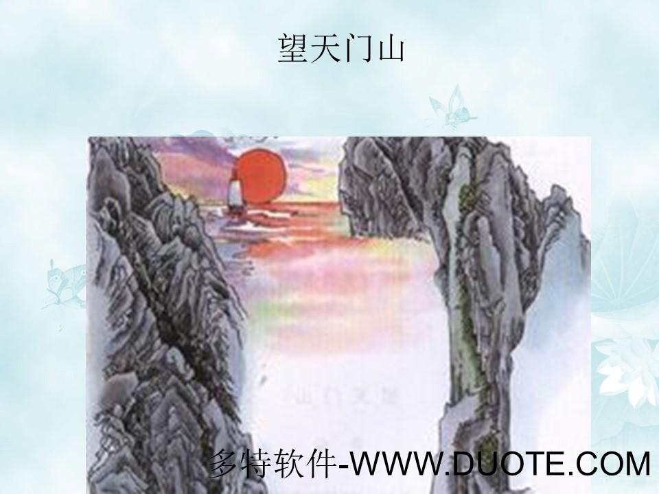 《望天门山》PPT教学课件下载2下载