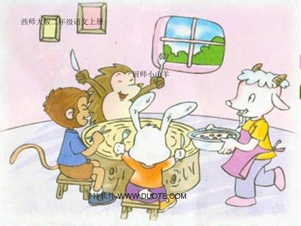《厨师小山羊》PPT课件下载
