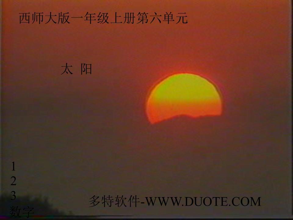 《太阳》PPT课件下载