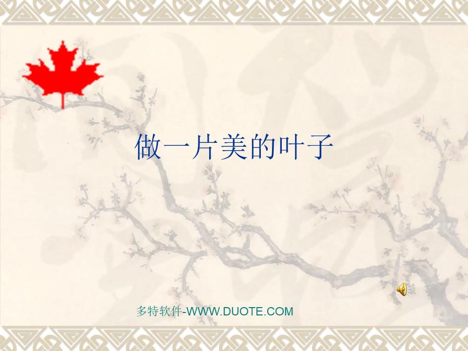 《做一片美的叶子》PPT课件下载