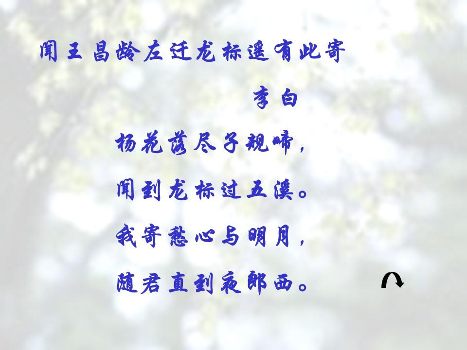 《渡荆门送别》PPT课件下载
