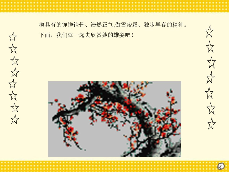 《梅花魂》PPT课件下载2下载