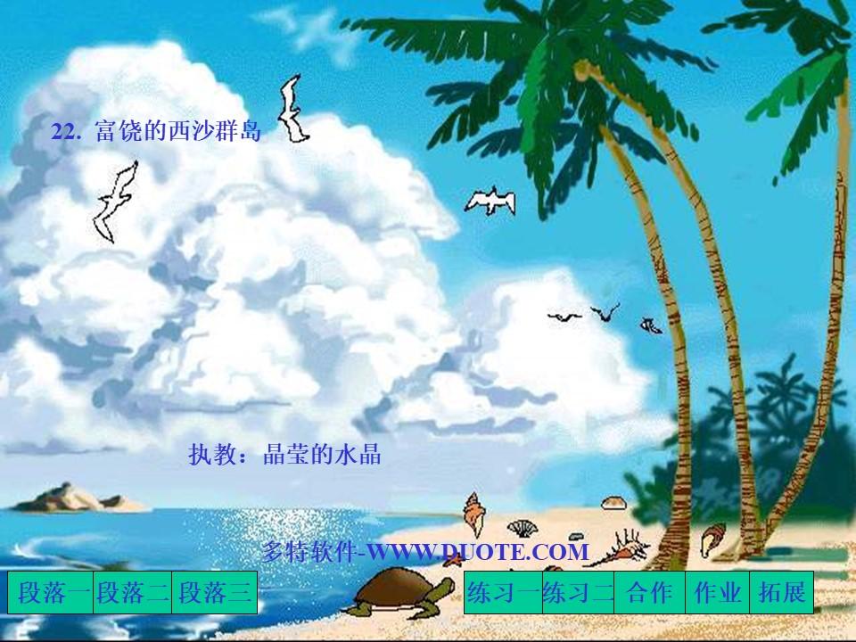 《富饶的西沙群岛》PPT教学课件下载2下载