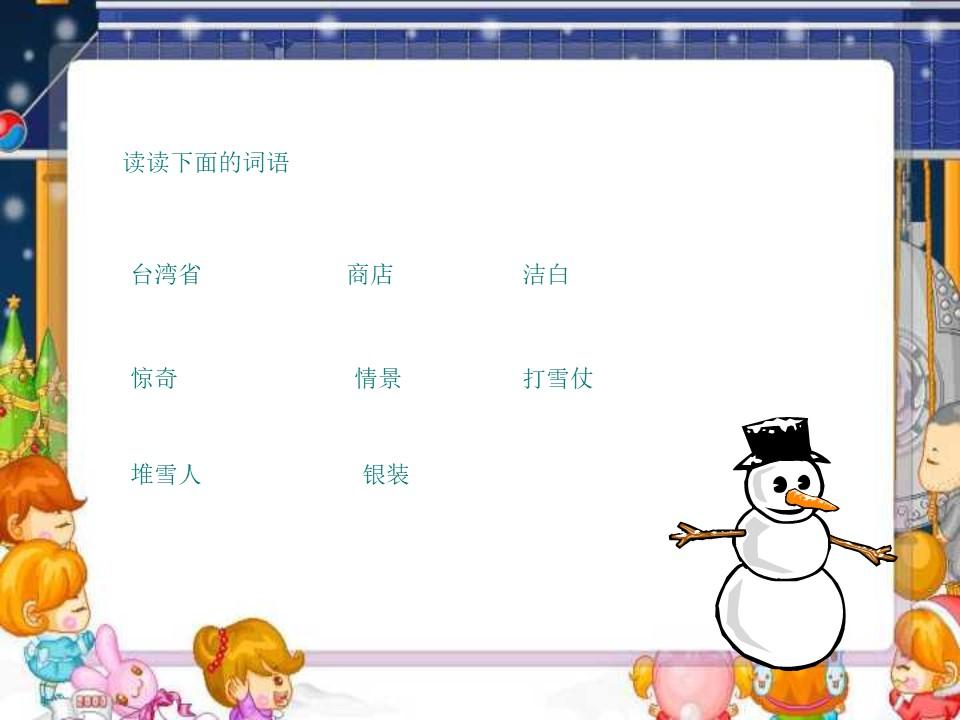 《看雪》PPT教学课件下载下载