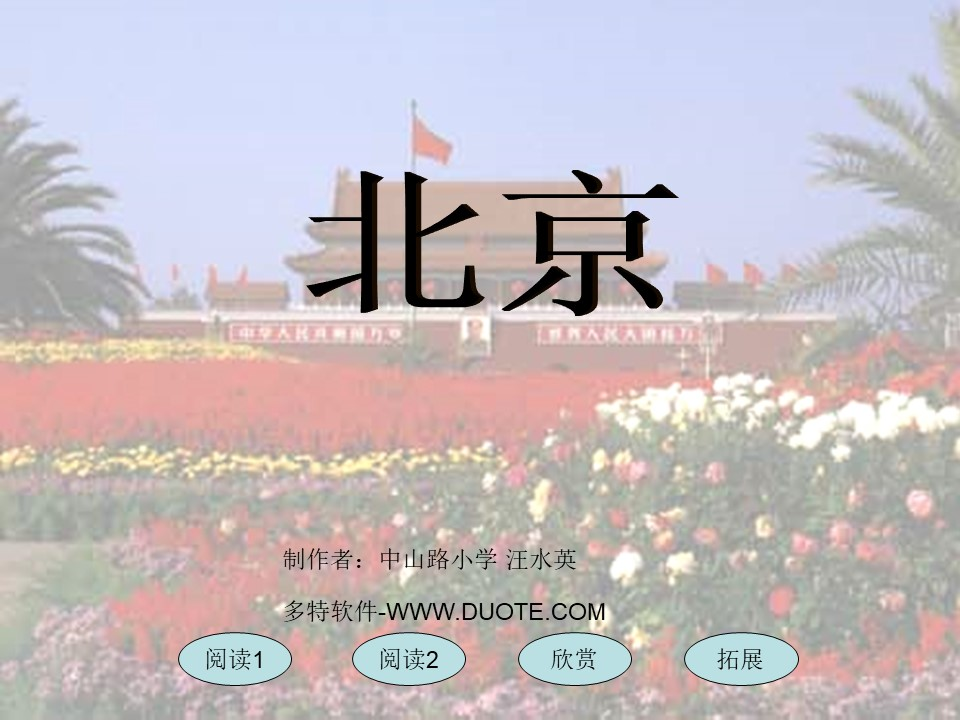 《北京》PPT教学课件下载4下载