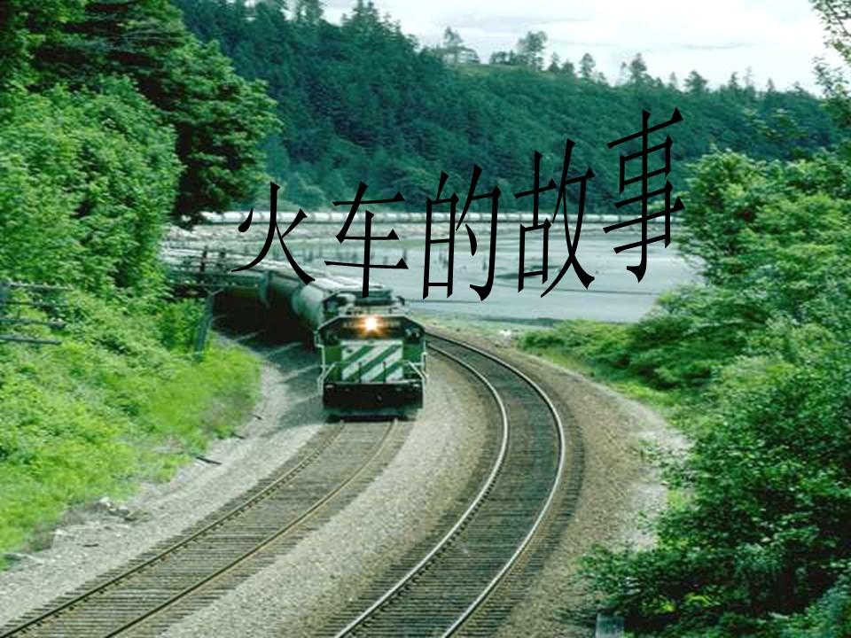 《火车的故事》PPT课件下载