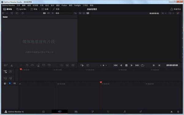 DaVinci Resolve Studio(调色软件)下载