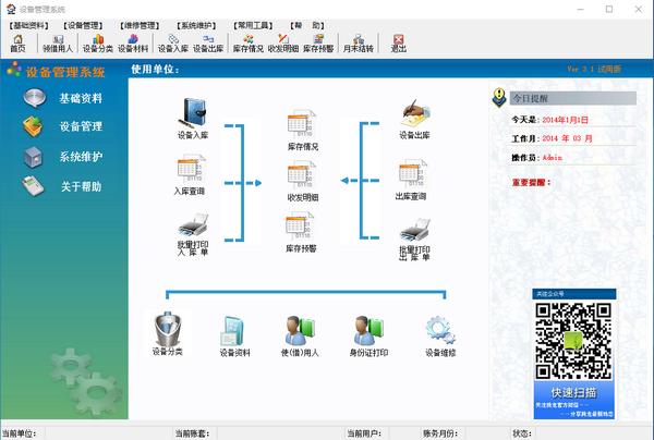 腾龙设备管理系统