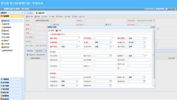 智云S2智慧汽修厂管理系统下载
