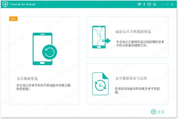 Aiseesoft FoneLab for Android(安卓数据恢复工具)