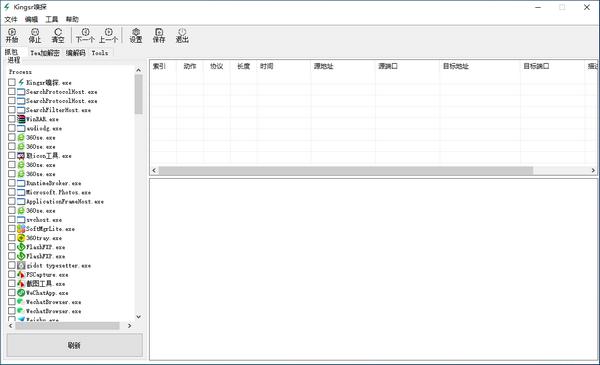 KingsrSniffer(网络抓包分析软件)下载