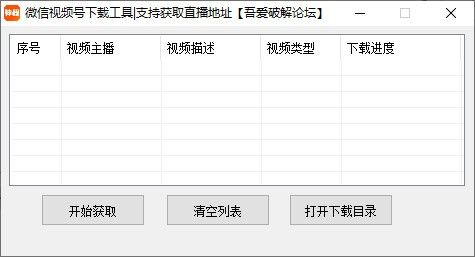 微信视频号下载工具