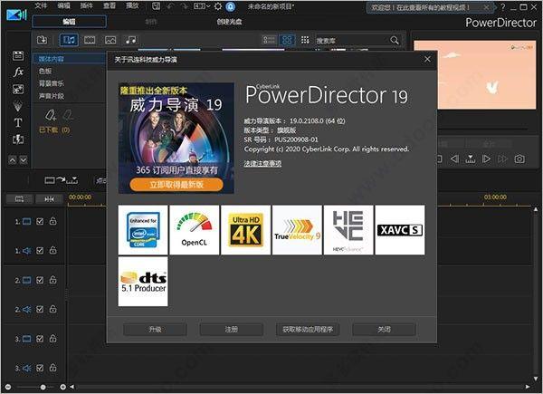 PowerDirector19(剪辑工具)