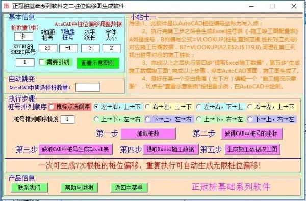 正冠桩基础系列软件下载