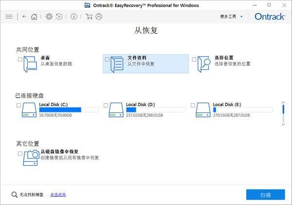 Ontrack Easyrecovery Professional(硬盘数据恢复工具)下载