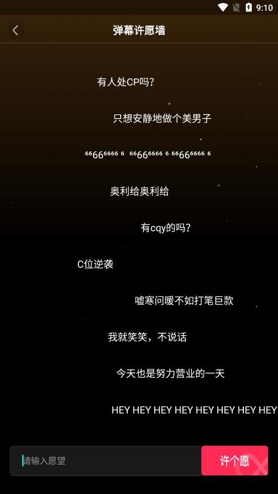 星泰手机弹幕软件截图3