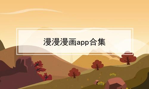 漫漫漫画app合集软件合辑