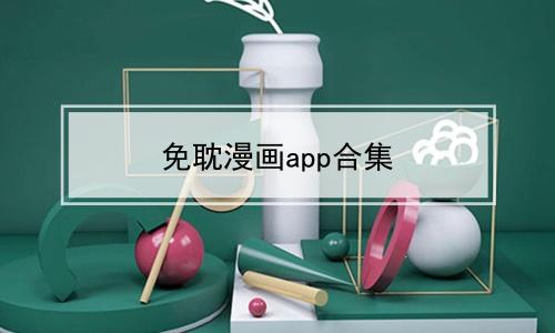 免耽漫画app合集软件合辑
