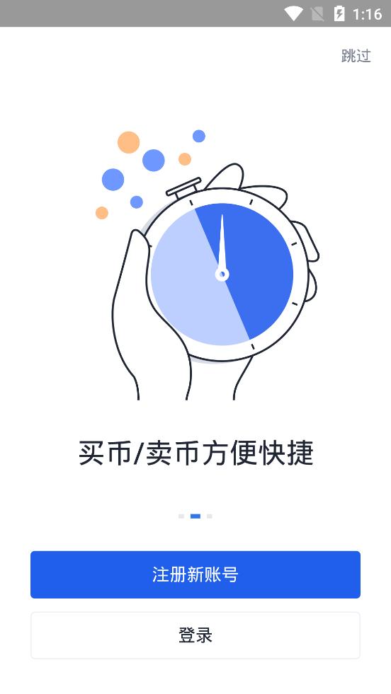 okex欧易软件截图3