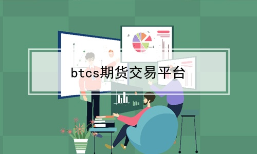 btcs期货交易平台软件合辑