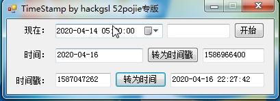 TimeStamp时间戳转换工具
