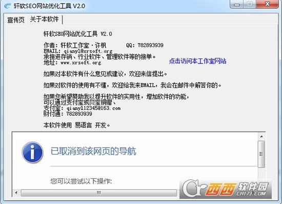 轩软SEO网站优化工具