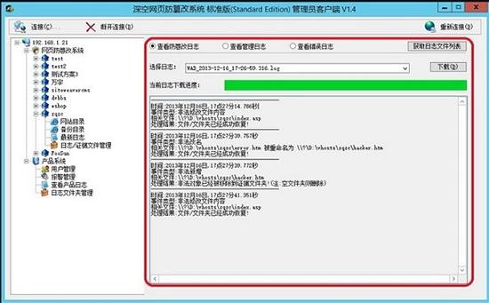 深空网页防篡改系统