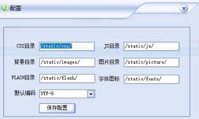 扒网站工具(仿站小工具)
