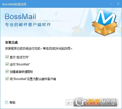 老板邮局bossmail