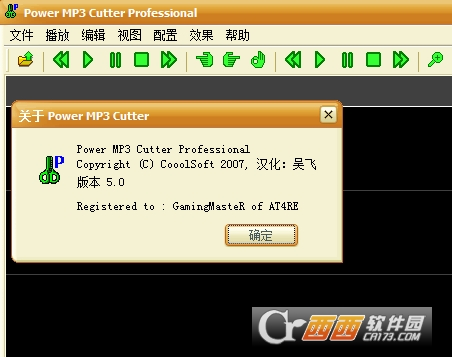 截取音频的软件Power MP3 Cutter Joiner