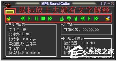 MP3 sound cutter