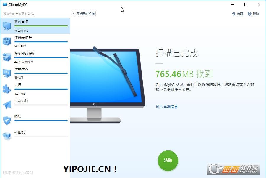 CleanMyPC绿色版