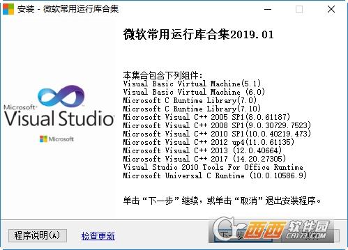 微软常用运行库合集(32\64位)