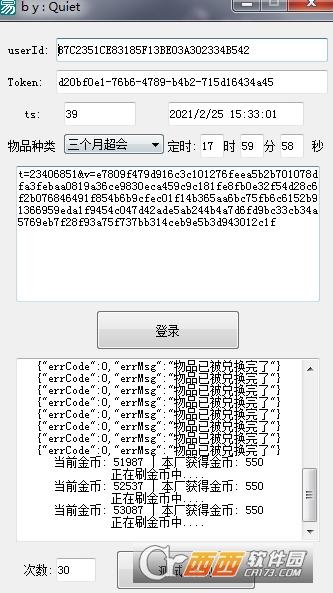 燃鹅自动刷金币软件