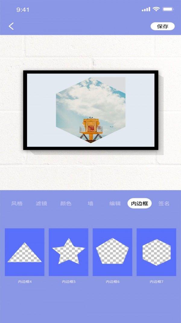 妖精相框软件截图0