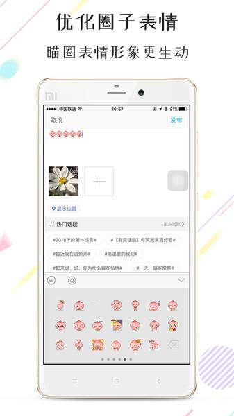 江汉热线软件截图2