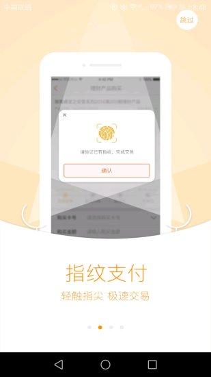 营口银行手机银行软件截图1