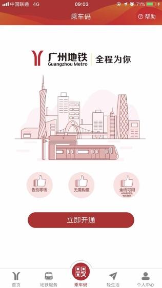 广州地铁软件截图1