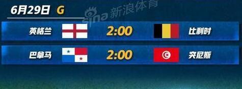 2018年6月29日世界杯是谁vs谁?附北京时间比赛赛程及直播地址