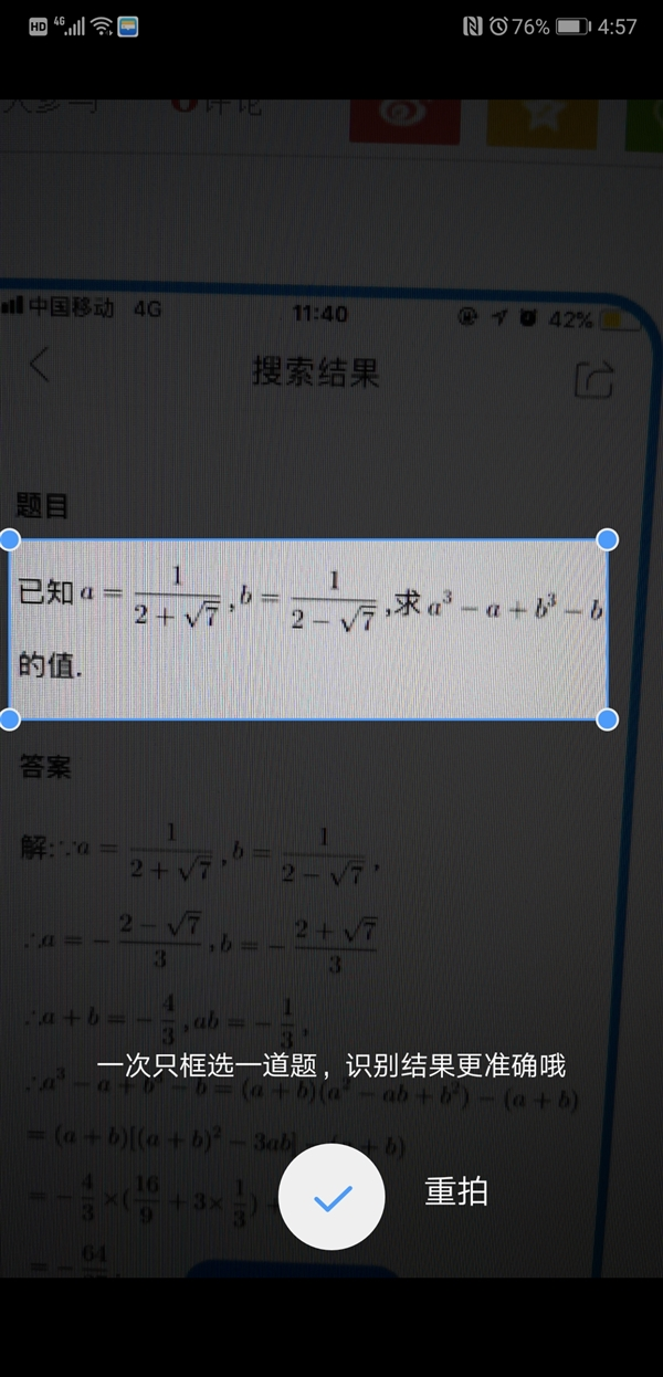 QQ浏览噐怎么拍照识题 QQ浏览器拍照识题教程介绍说明