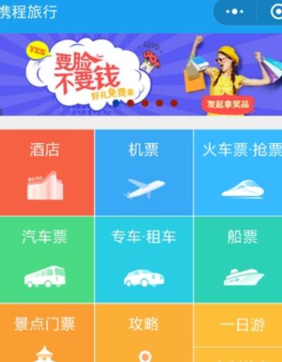 携程旅行集面子活动玩法是什么? 携程旅行集面子活动攻略介绍!