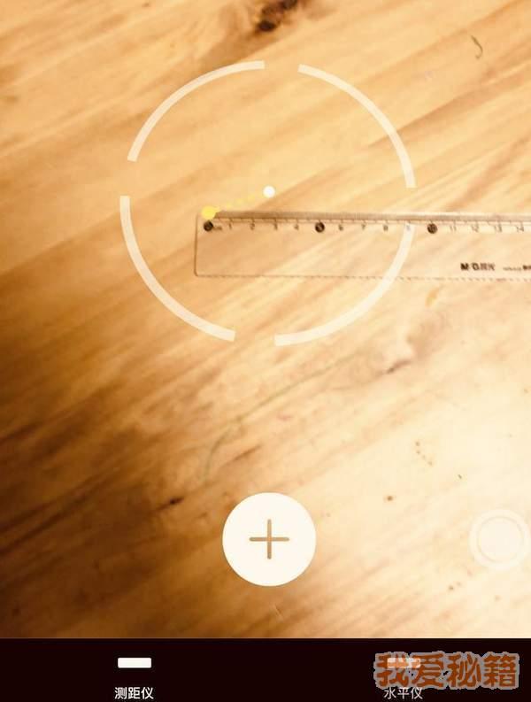 ios12测距仪怎么用?ios测距仪怎么使用?