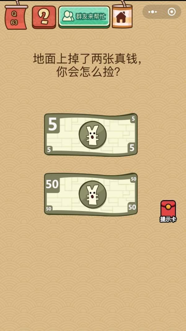 脑力大乱斗第63题关卡怎么过?地面上掉了两张真钱你会怎么捡过关答案