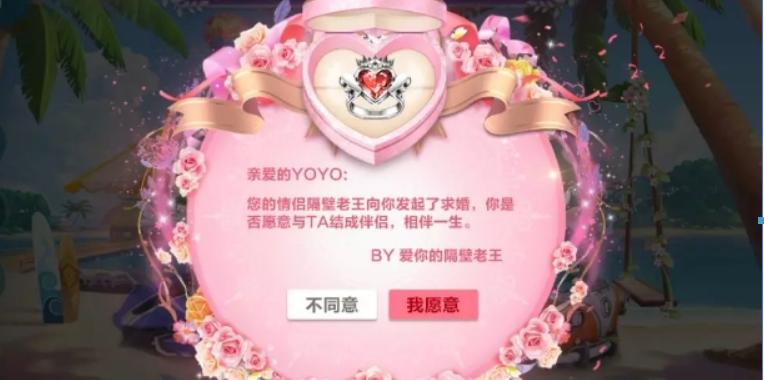 QQ飞车手游如何结婚? 求婚结婚条件步骤详情介绍!