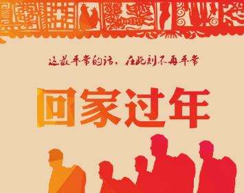 2019年春节回家必备app app在手回家不愁