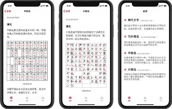 50音起源:一起用探索起源的方法 来学习日语50音