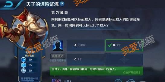 阿珂的2技能可以标记敌人-同一时间阿珂可以标记几个敌人?