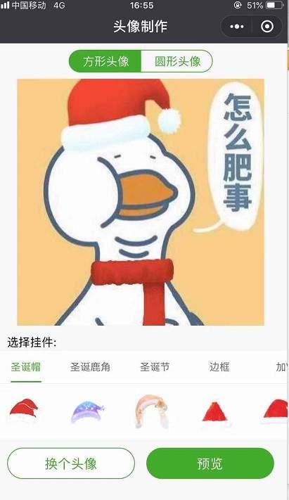 微信圣诞帽围脖鹿角头像怎么做-教程分享[多图]