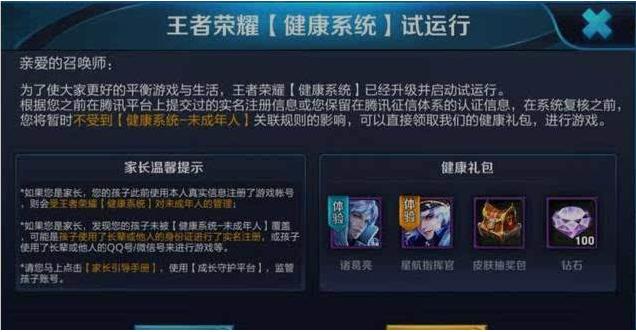 王者荣耀防沉迷2小时怎么解禁  防沉迷解禁方法介绍