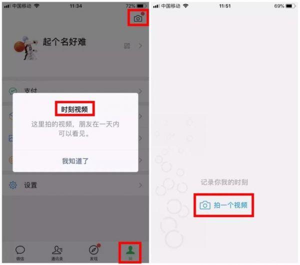 微信7 0大改版有什么变化? 有对象的要小心了!微信改版介绍说明